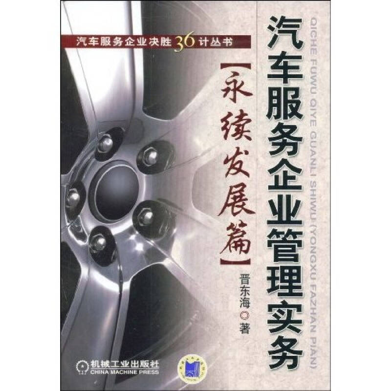 汽车服务企业管理实务