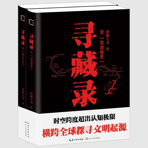 寻藏录(1、2册)