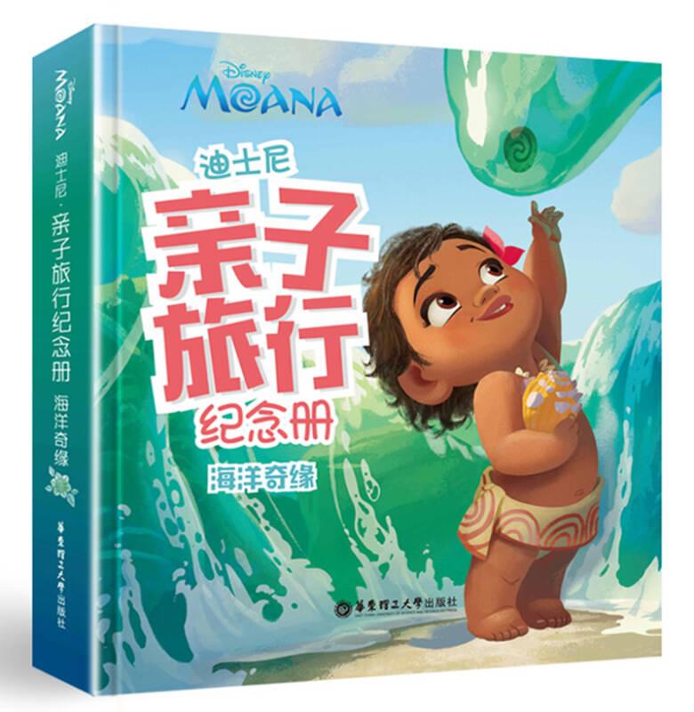 迪士尼·亲子旅行纪念册:海洋奇缘