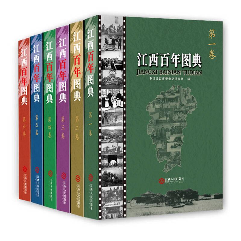 江西百年图典(套装共6卷,精装,150多万字,1万余幅图片,反映了波澜壮阔的江西百年历史)