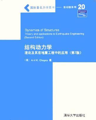 结构动力学
