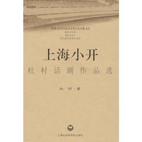 上海小开杜村话剧作品选