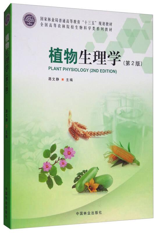 植物生理学(第2版)/全国高等农林院校生物科学类系列教材