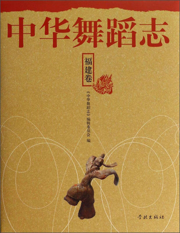 中华舞蹈志·福建卷