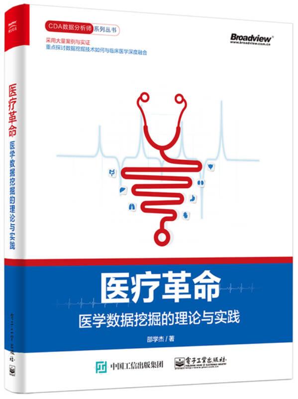医疗革命:医学数据挖掘的理论与实践