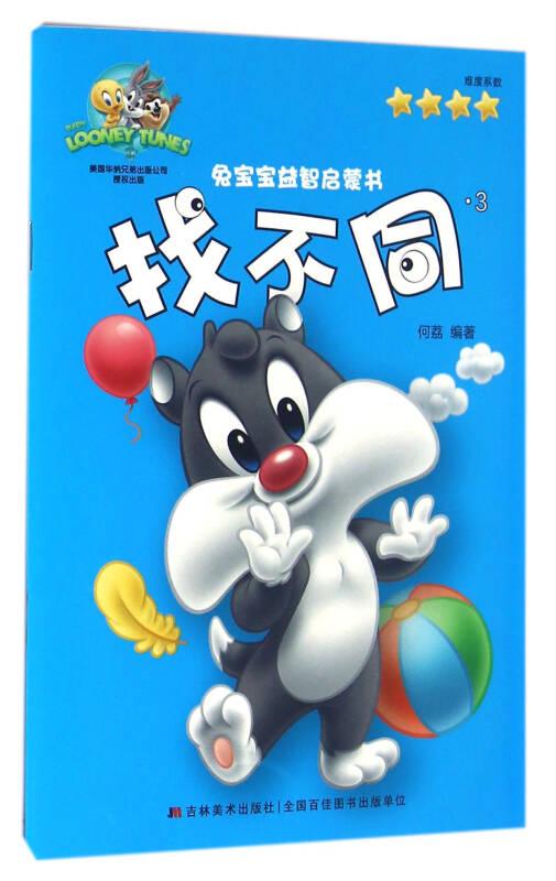 兔宝宝益智启蒙书·找不同·3