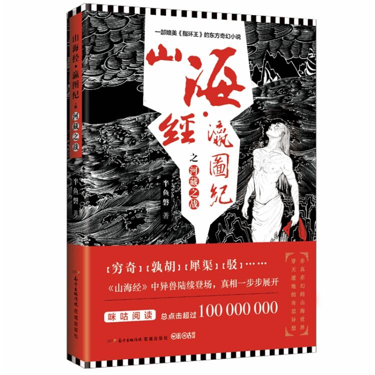 山海经·瀛图纪之河藏之战