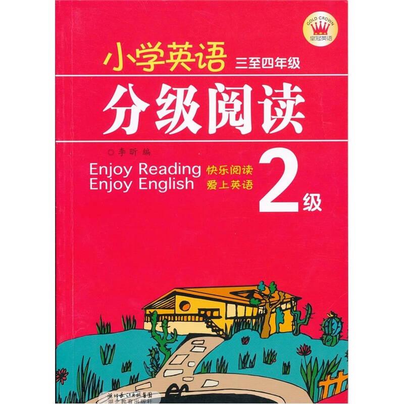小学英语分级阅读:2级(3至4年级)