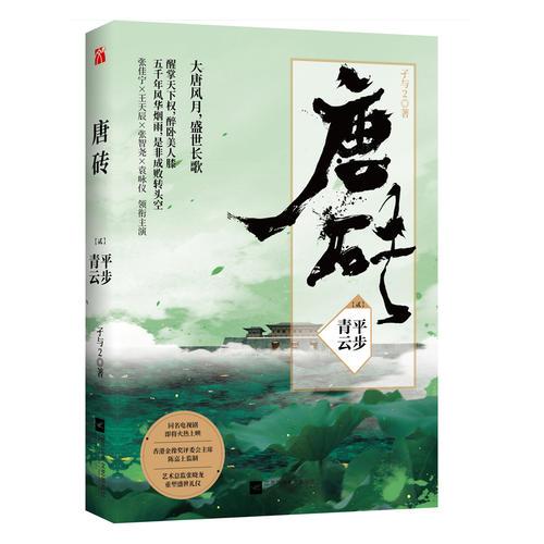 唐砖2:平步青云