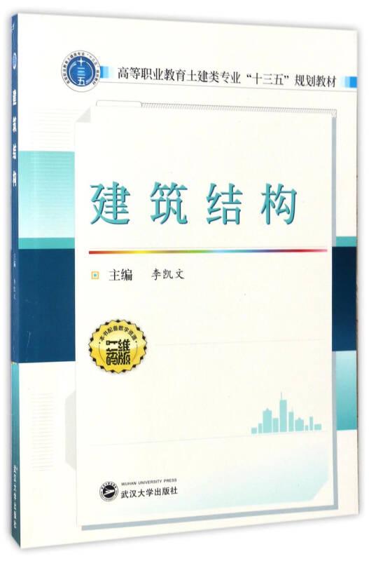 """建筑结构/高等职业教育土建类专业""""十三五""""规划教材"""