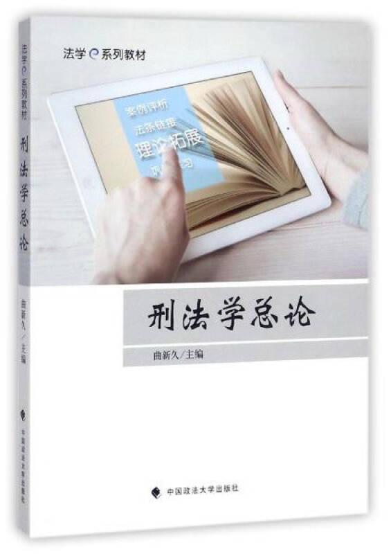 刑法学总论/法学e系列教材