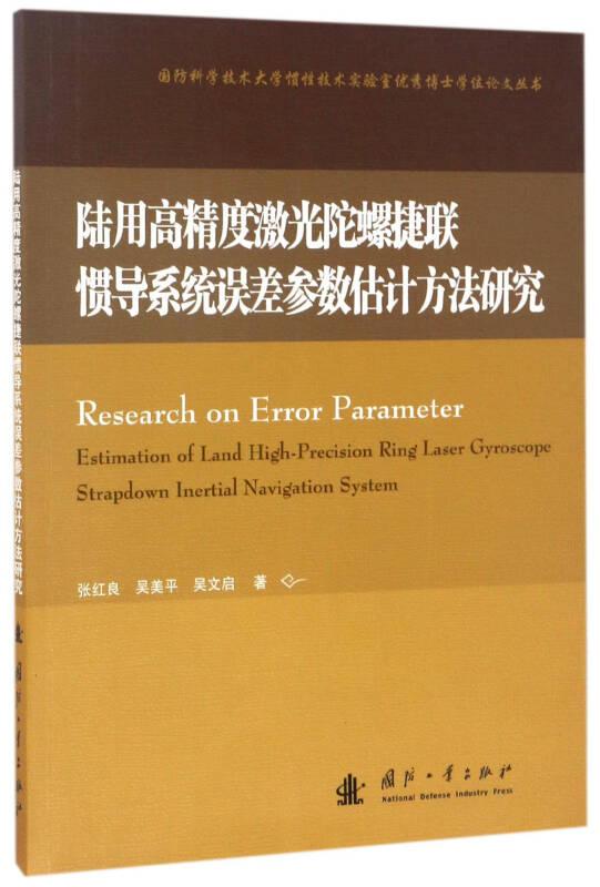 陆用高精度激光陀螺捷联惯导系统误差参数估计方法研究