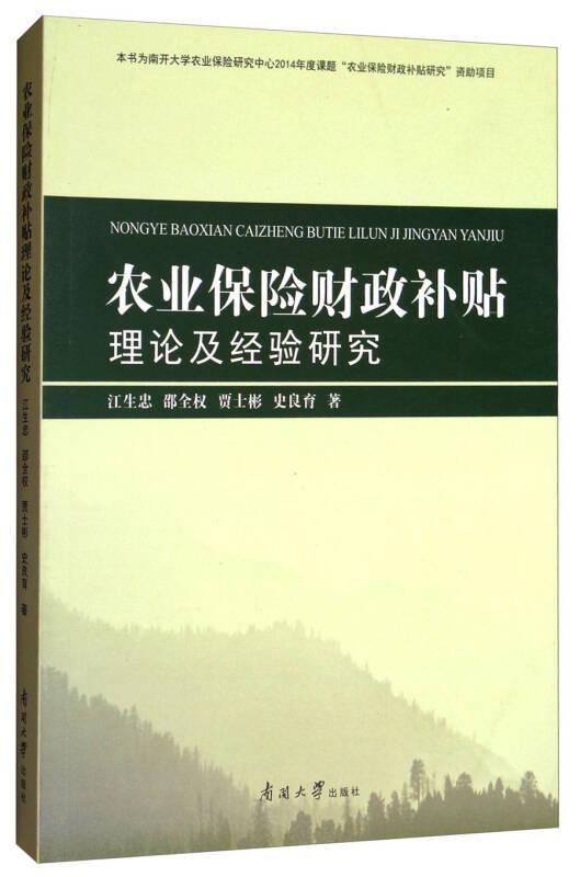 农业保险财政补贴理论及经验研究