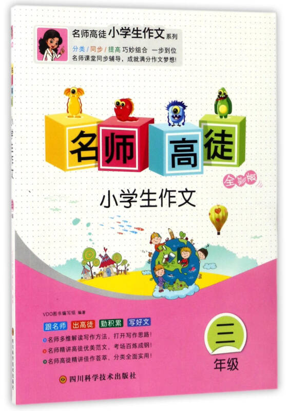 名师高徒:小学生作文(三年级 全彩版)