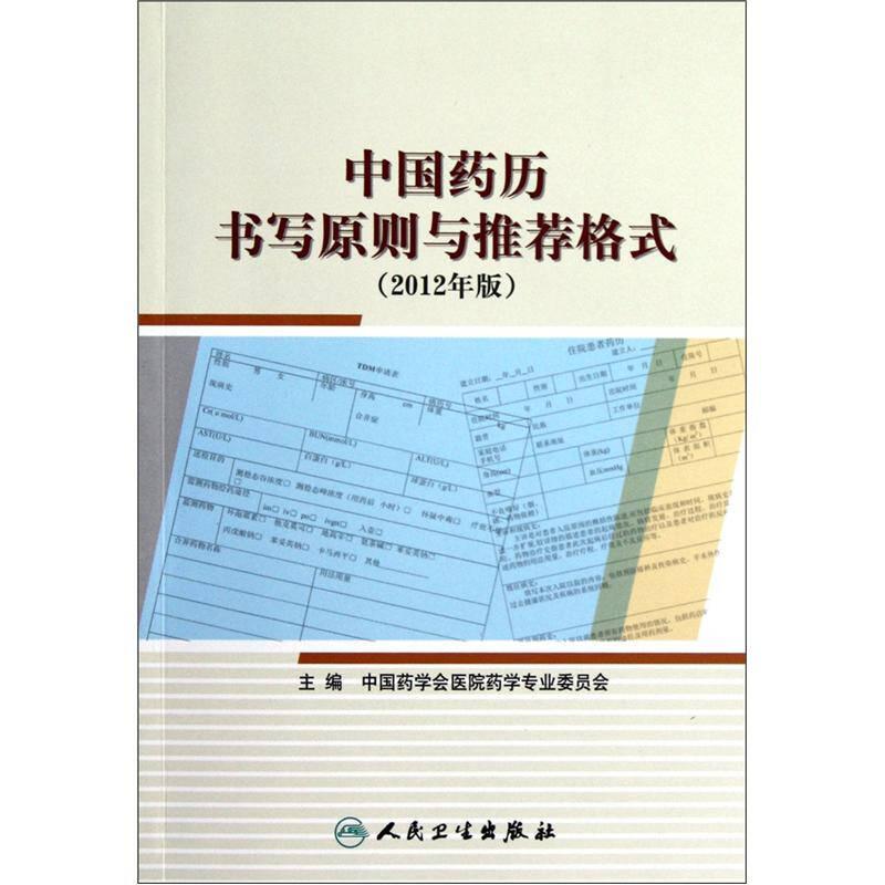 中国药历书写原则与推荐格式(2012年版)