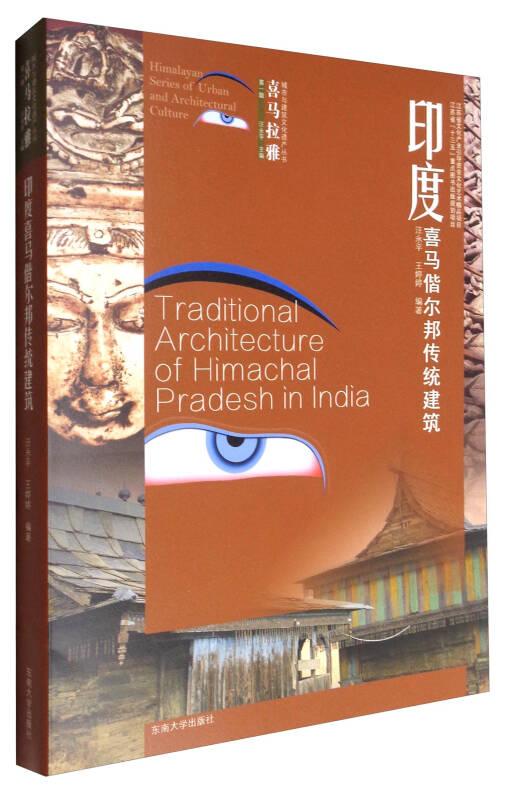 喜马拉雅城市与建筑文化遗产丛书(第1辑):印度喜马偕尔邦传统建筑