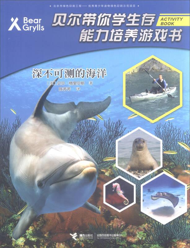 深不可测的海洋-贝尔带你学生存能力培养游戏书
