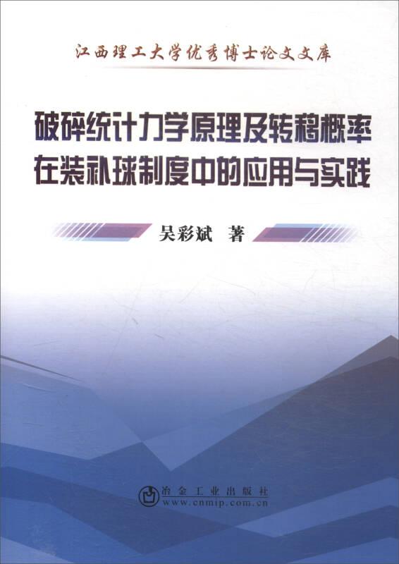 破碎统计力学原理及转移概率在装补球制度中的应用与实践/江西理工大学优秀博士论文文库