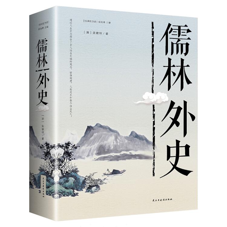 儒林外史(经典随身读)