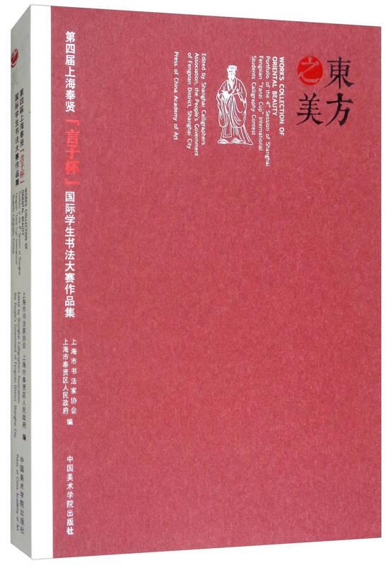 东方之美:第四届上海奉贤言子杯国际学生书法大赛作品集