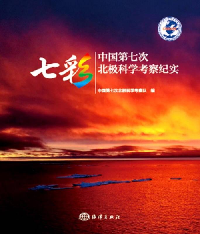七彩 中国第七次北极科学考察纪实