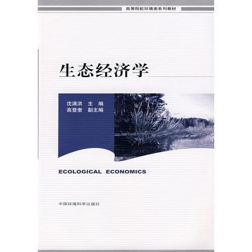 生态经济学(高校环境类教材)