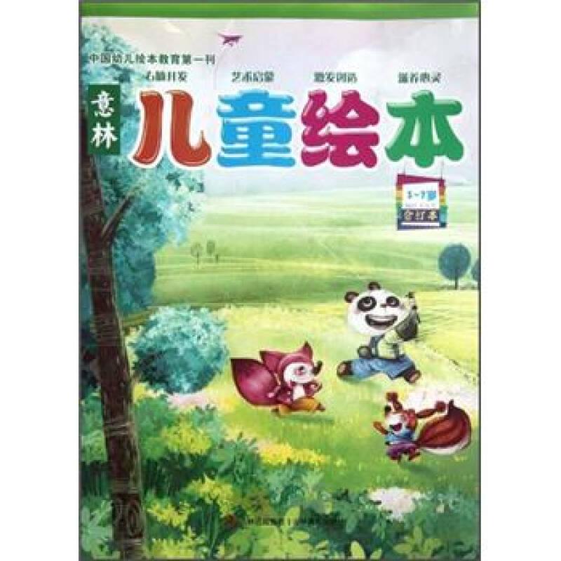 意林儿童绘本合订本(2012年01-03期 总第1卷)