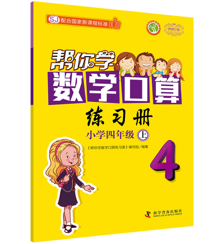 帮你学数学口算练习册小学四年级上(SJ国家新课程)