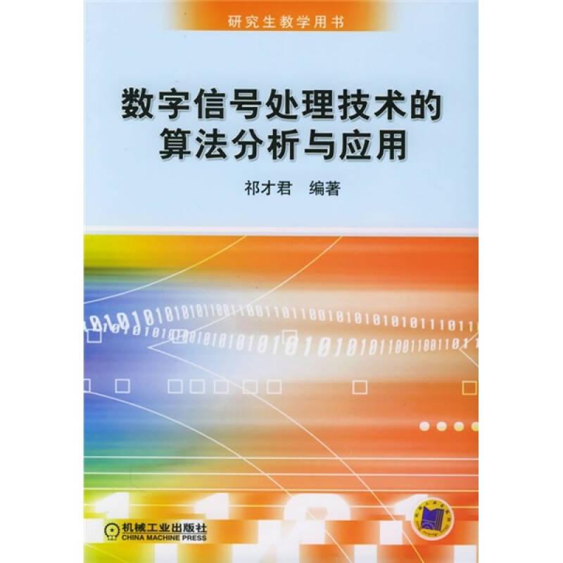 研究生教学用书:数字信号处理技术的算法分析与应用