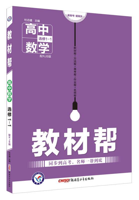 教材帮 选修1-1 数学 RJB (人教B版)(2018版)--天星教育