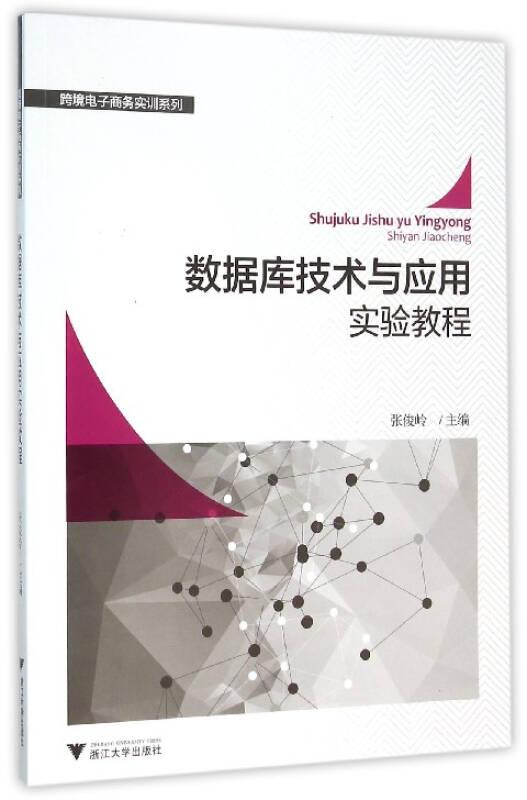 数据库技术与应用实验教程