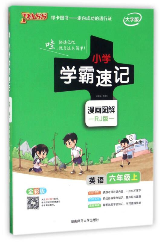 小学学霸速记:英语(六年级 上 RJ人教版 全彩版 大字版 漫画图解)