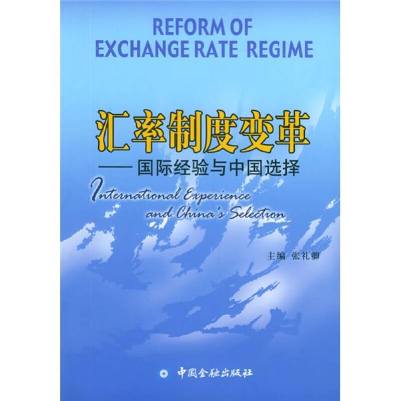 汇率制度变革:国际经验与中国选择