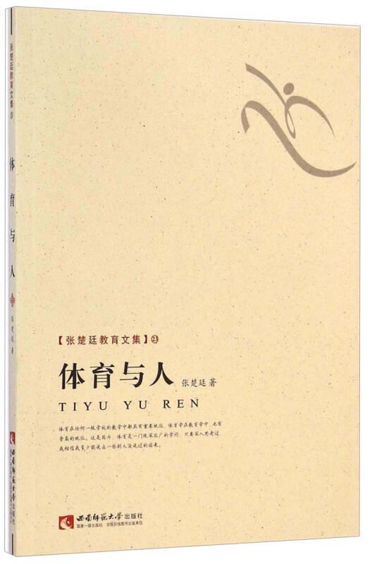 张楚廷教育文集:体育与人