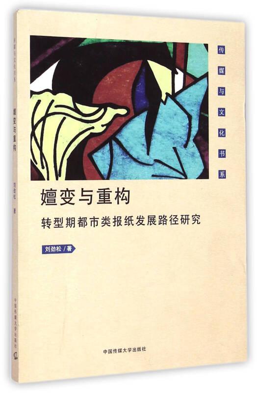 传媒与文化书系·嬗变与重构:转型期都市类报纸发展路径研究