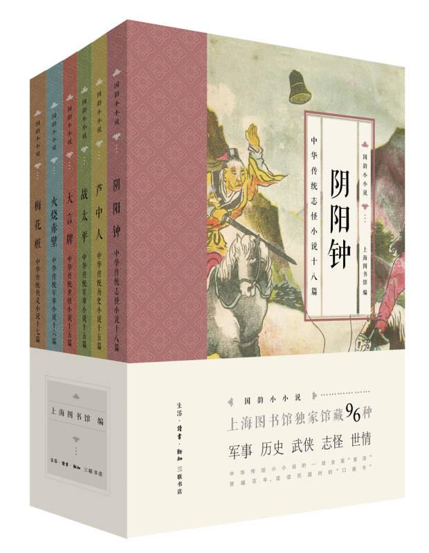 国韵小小说(套盒共6册)