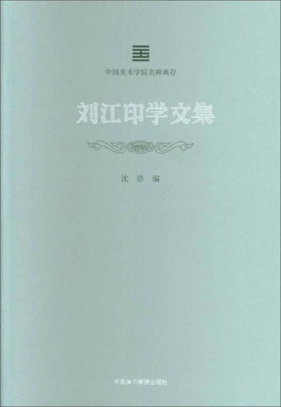 刘江印学文集/中国美术学院名师典存