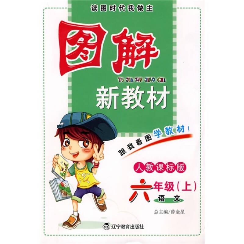 图解新教材:语文(6上)(人教课标版)