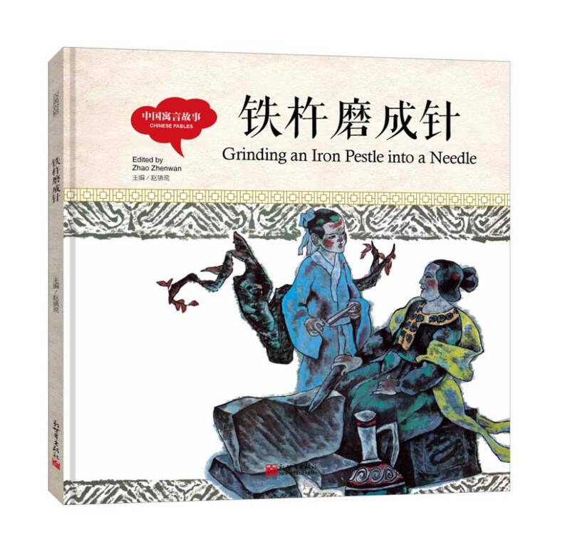 幼学启蒙丛书-中国寓言故事·铁杵磨成针(中英对照精装版)