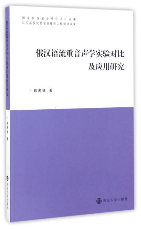 俄汉语流重音声学实验对比及应用研究
