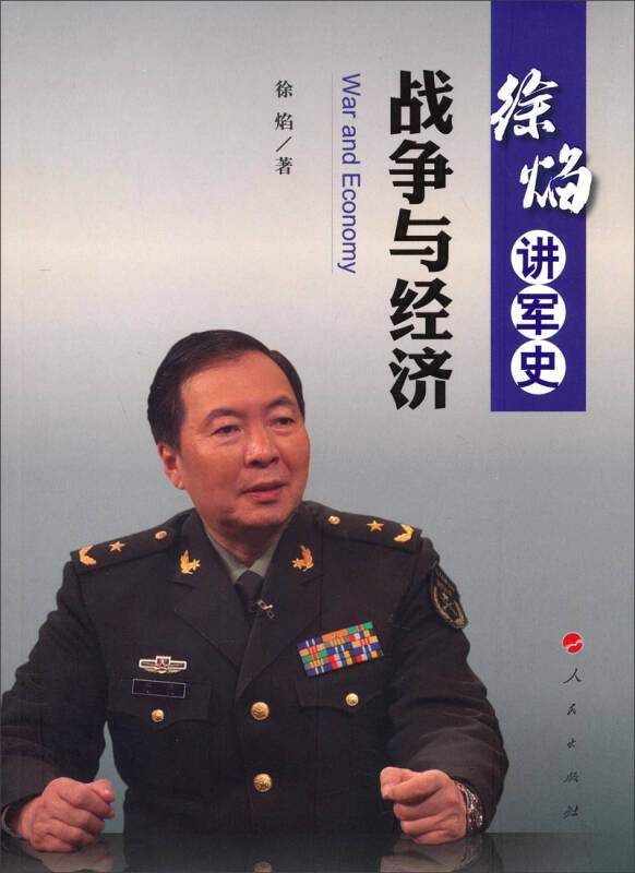 徐焰讲军史:战争与经济