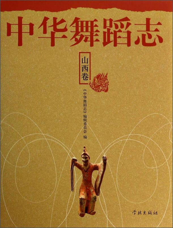 中华舞蹈志·山西卷