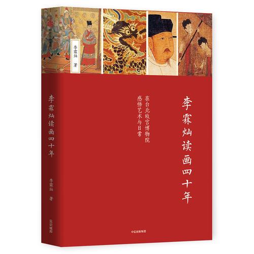 李霖灿读画四十年