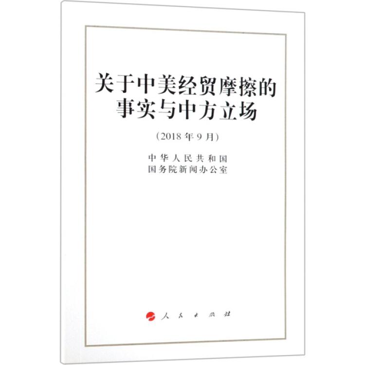 关于中美经贸摩擦的事实与中方立场(32开)