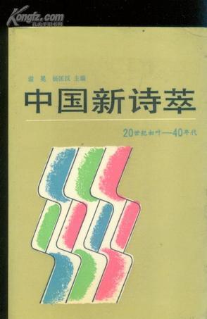 中国新诗萃