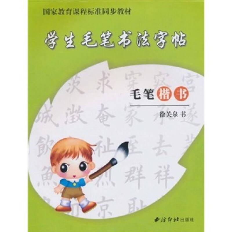 国家教育课程标准同步教材:学生毛笔书法字帖(毛笔楷书)