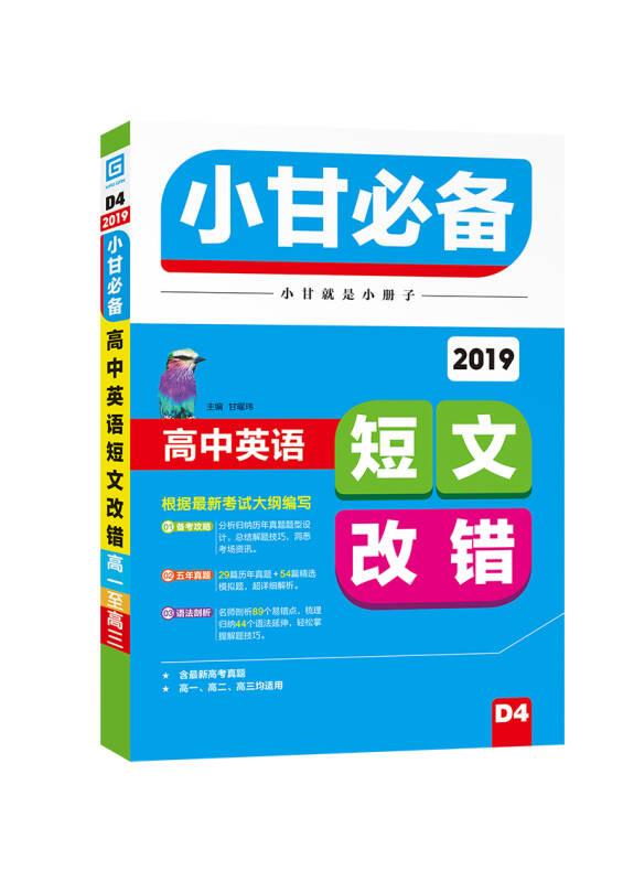 2019小甘必备 高中英语短文改错(D4)