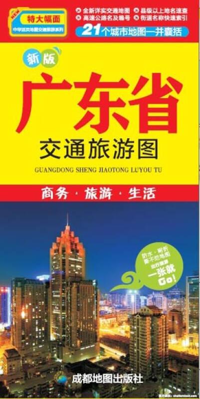 中华活页地图交通旅游系列:广东省交通旅游图(新版)
