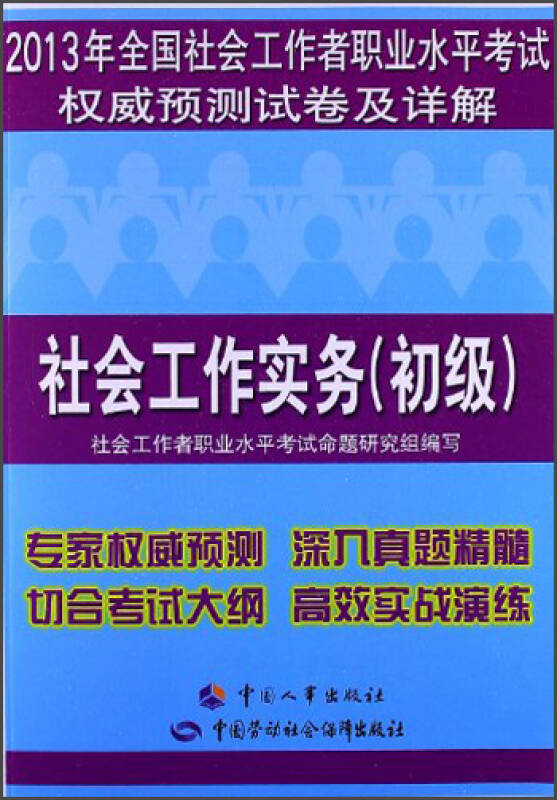2013年全国社会工作者职业水平考试权威预测试卷及详解:社会工作实务(初级)