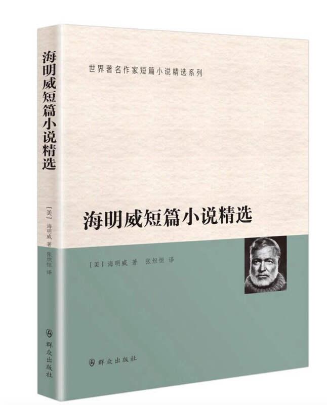 海明威短篇小说精选